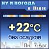 Ну и погода в Пензе - Поминутный прогноз погоды